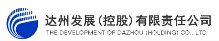达州发展控股有限责任公司